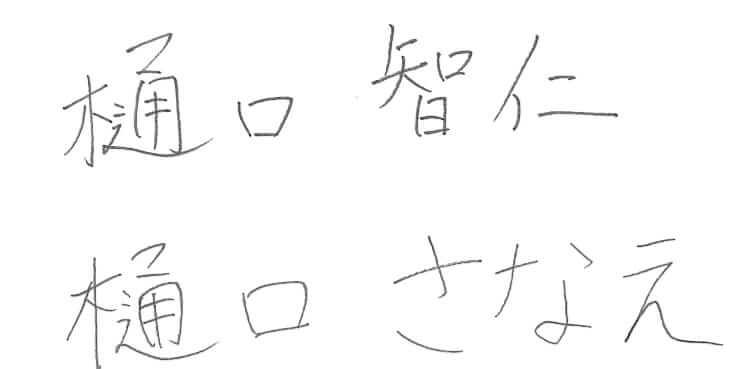 樋口智仁/樋口さなえ